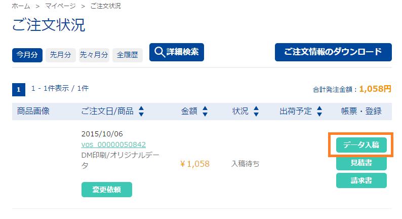 マイページご注文状況-thumb-400x307-1028.png