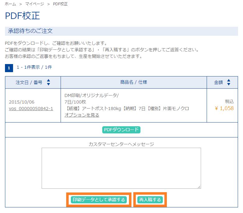 PDF校正-ダウンロード画面-answer.png