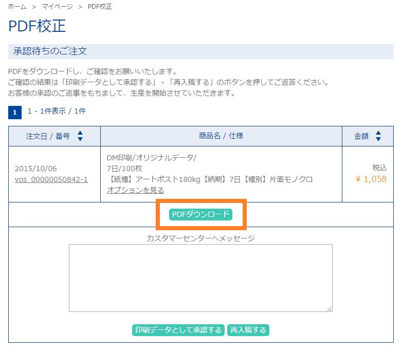 PDF校正-ダウンロード画面.png