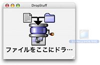 データの圧縮方法mac_02