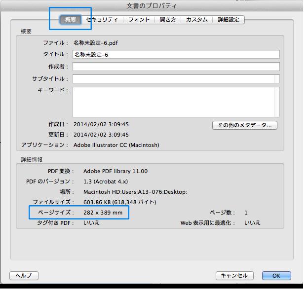 adobe pdf 置換 フリー