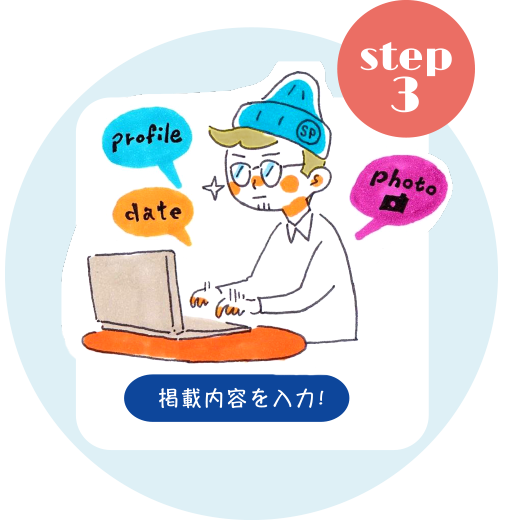 salonkun-step3.png